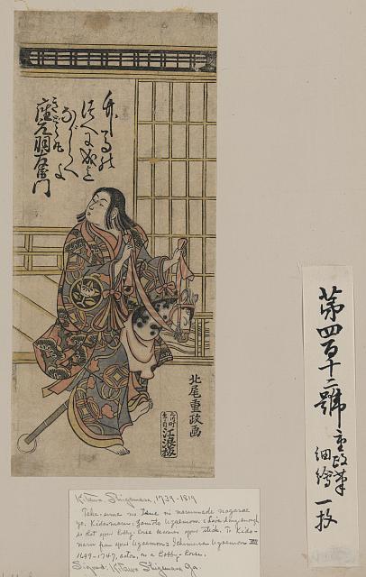 Ichimura uzaemon no kidōmaru