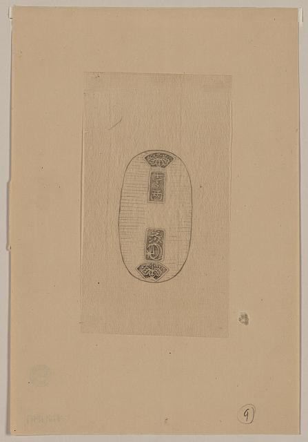 [Design drawing of seal or other mark for commercial enterprises]