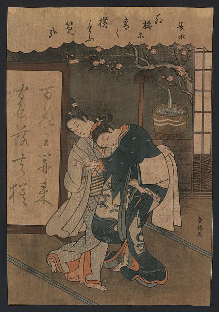 Chōsui
