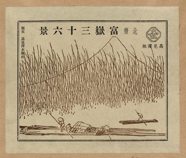 [Pictorial envelope for Hokusai's 36 views of Mount Fuji series]