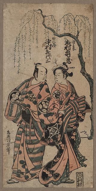 Ichimura kamezō nakamura kiyoza[sa?]