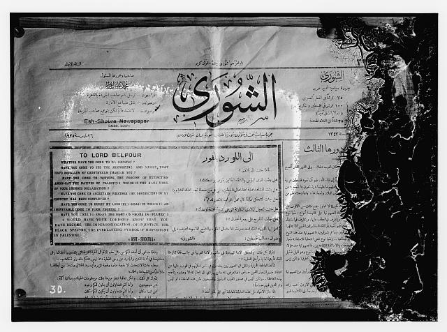 [Copy of front page of Arab newspaper on Lord Balfour's arrival, 1925]