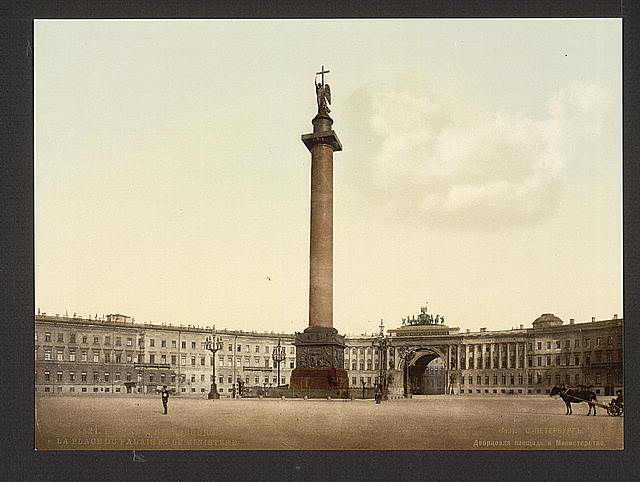 [The Palace Place and the Ministry, St. Petersburg, Russia]